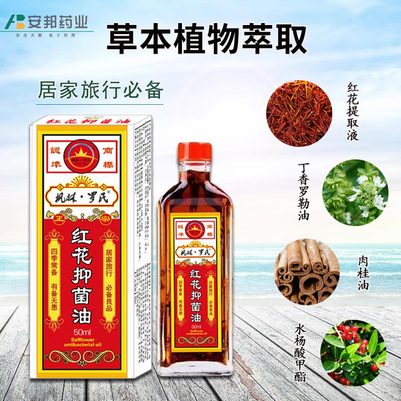 红花抑菌油