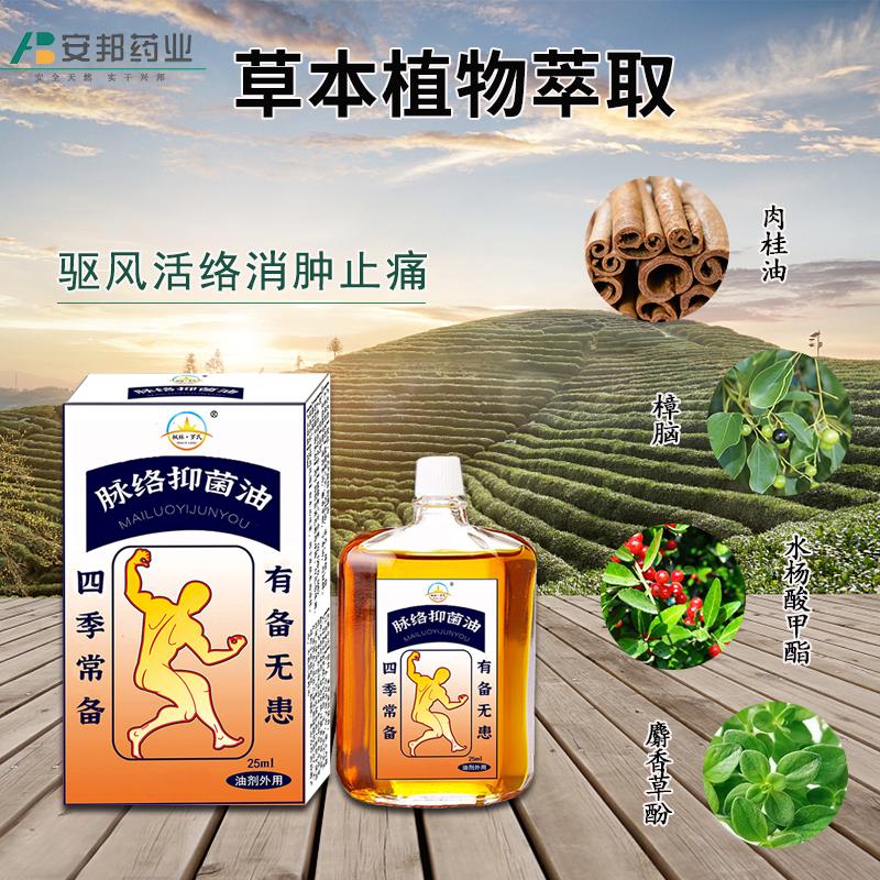 脉络抑菌油